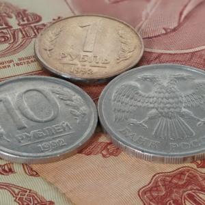 Десять рублей и один рубль 1992г.